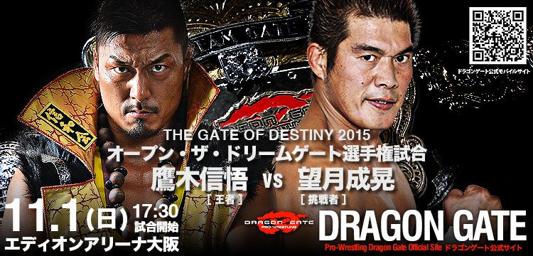 Dragon Gate Gate of Destiny 2015 (November 1) Review