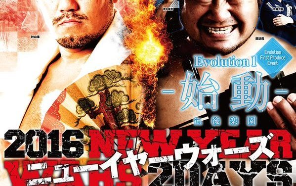 AJPW 2016 New Year Wars – Night 2 (January 3) Review