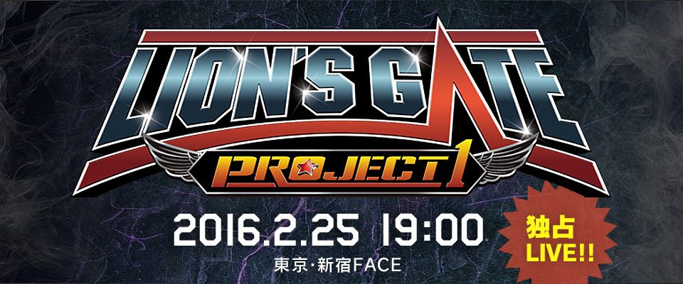 NJPW Lion's Gate Project 1 Preview & Primer