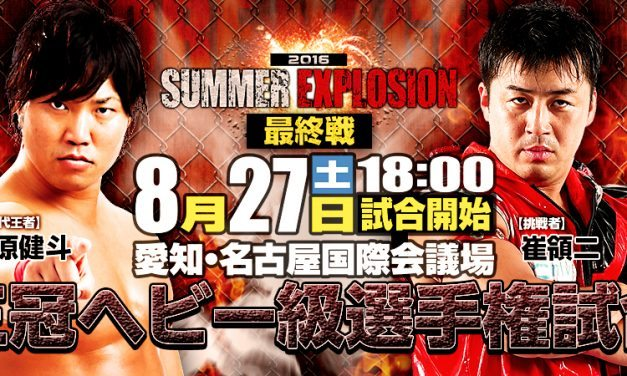 The Resurgence of All Japan Pro Wrestling & Summer Explosion 2016 Preview