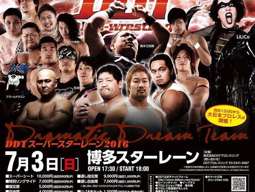 DDT Super Star Lane 2016 Results & Review