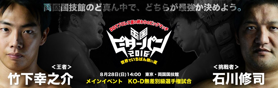 DDT Peter Pan 2016 Preview & Predictions