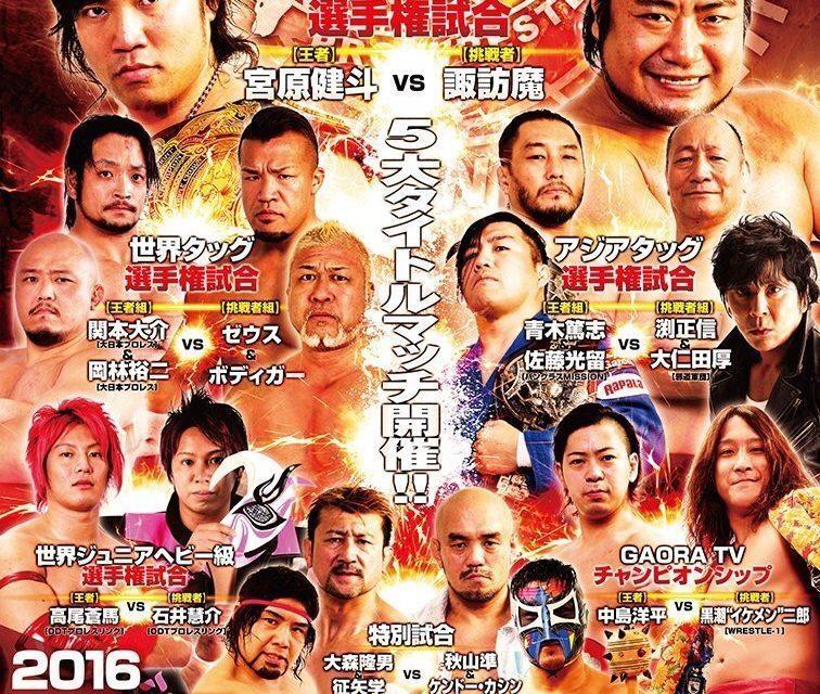 Burning Spirits #6: AJPW RYOGOKU KOKUGIKAN ~ NEW EXPLOSION