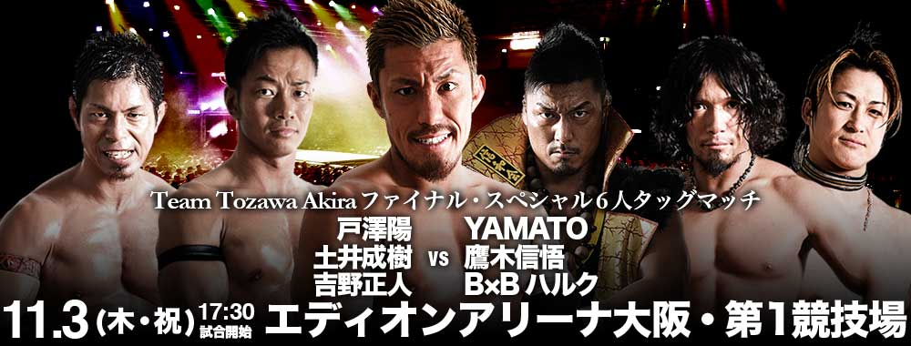 Dragon Gate Gate of Destiny (November 3) Review
