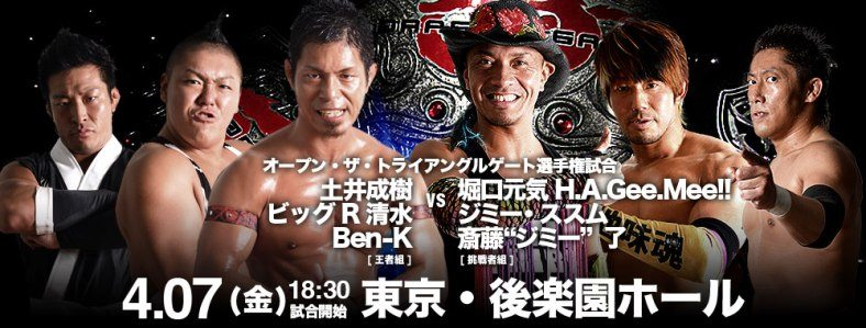 "Dragon Gate ""Gate of Passion"" (April 7) Review"