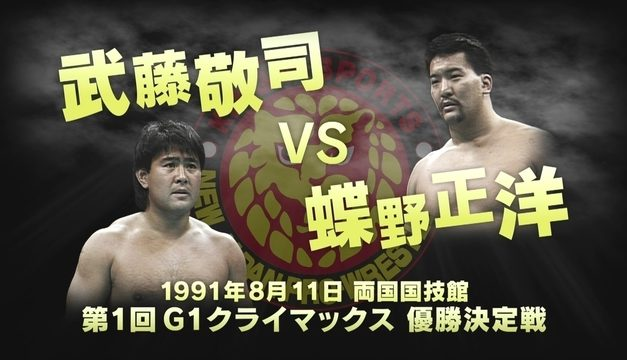 Purple Rain and the Rise of the G1 Climax