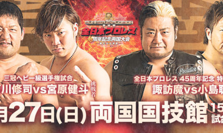 AJPW 2017 SUMMER EXPLOSION Preview & Predictions