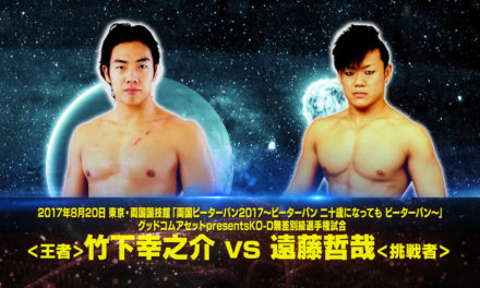 DDT Peter Pan 2017 (August 20) Preview & Predictions