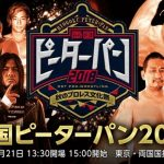 DDT Peter Pan 2018 (October 21) Preview & Predictions