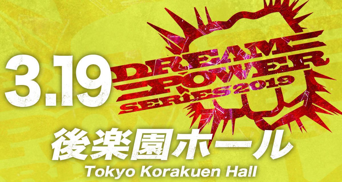 AJPW Dream Power Series 2019 (March 19) Results & Review