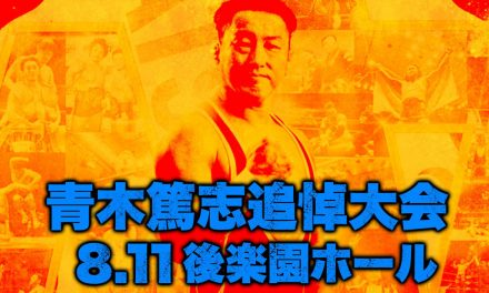 AJPW Atsushi Aoki Memorial Convention (August 11) Results & Review
