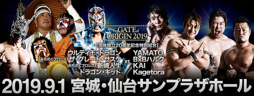 Dragon Gate Gate of Origin (September 1) Results & Review