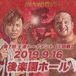 AJPW 7th Ōdō Tournament Night 3 (September 16) Results & Review