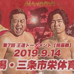 AJPW 7th Ōdō Tournament Night 1 (September 14) Results & Review
