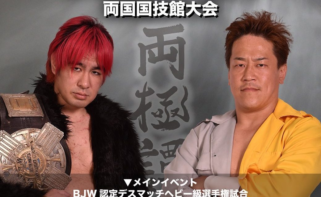 BJW Ryōgokutan (November 4) Results & Review