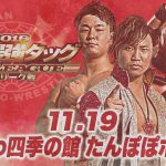 AJPW Real World Tag League 2019 Night 6 (November 19) Results & Review