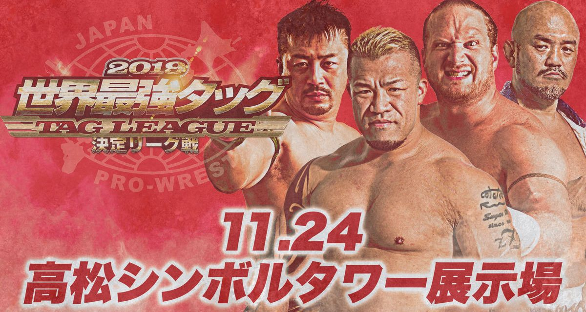 AJPW Real World Tag League 2019 Night 9 (November 24) Results & Review