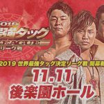 AJPW Real World Tag League 2019 Night 1 (November 11) Results & Review