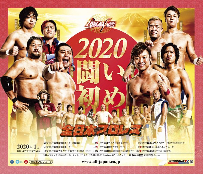 Image result for ajpw new year wars 2020