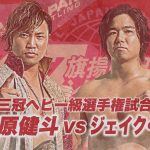 The Top 25 Matches of Wrestle Kingdom Week