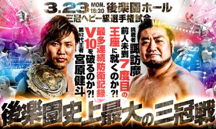 AJPW Dream Power Series (March 23) Results & Review