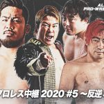 AJPW Broadcast 2020 # 5 ~ Treason vs. Invasion