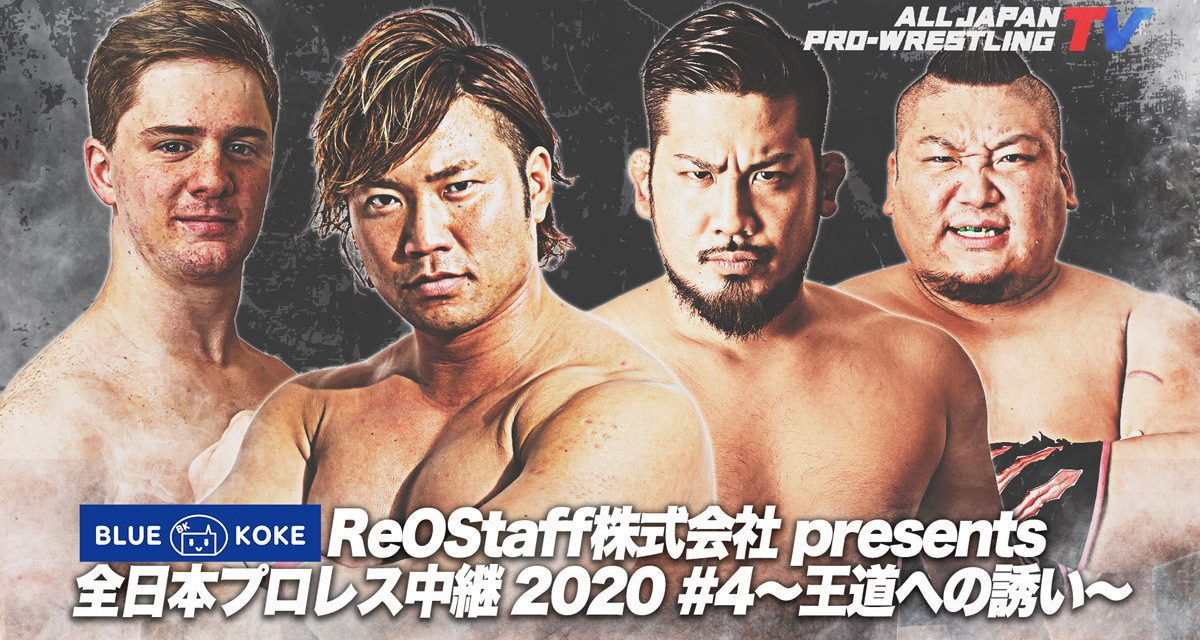 All Japan Pro Wrestling Broadcast 2020 # 4 ~ Invitation to the Royal Road