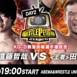 DDT Wrestle Peter Pan 2020 Day 2 (June 7) Preview & Predictions