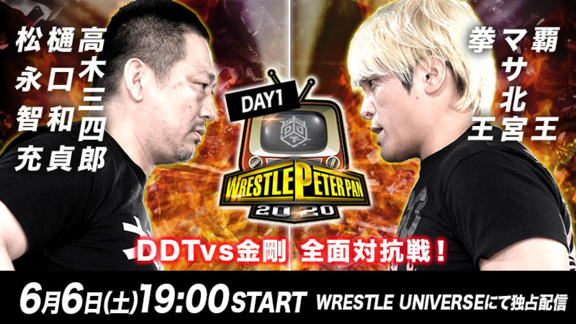 DDT Wrestle Peter Pan 2020 Day 1 (June 6) Preview & Predictions