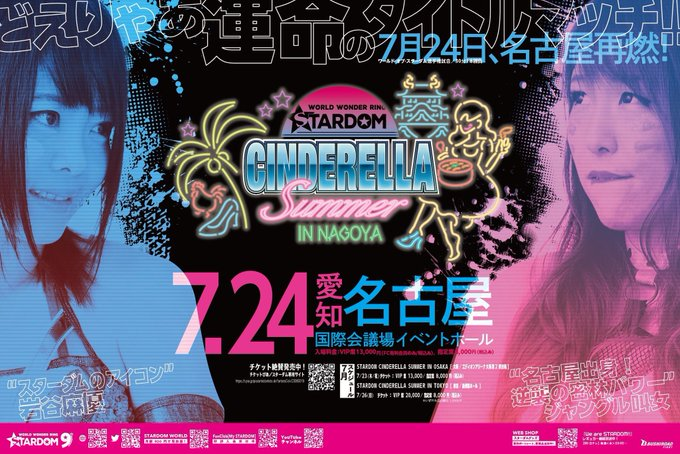 Stardom Cinderella Summer in Tokyo (July 26) Preview & Predictions