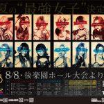 Stardom 5☆STAR GP 2020 Preview & Full Schedule
