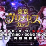 TJPW Princess Cup 2020 Night 2 (August 9) Results & Review