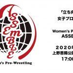 Women's Pro-Wrestling ASSEMBLE (October 1) Preview