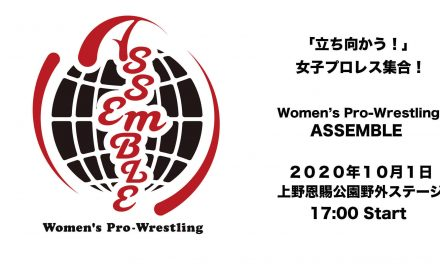 Women's Pro-Wrestling ASSEMBLE (October 1) Preview