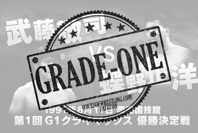GRADE-ONE (Chono vs. Mutoh – 1991)