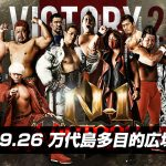 NOAH N-1 Victory 2020 Night 5 (September 26) Results & Review
