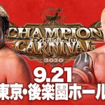 AJPW Champion Carnival 2020 Night 4 (September 21) Audio Review