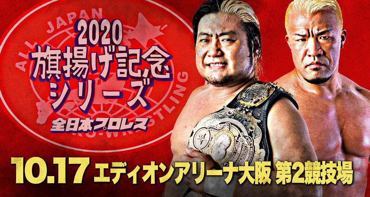 AJPW Raising an Army 2020 Night 1 (October 17) Results & Review