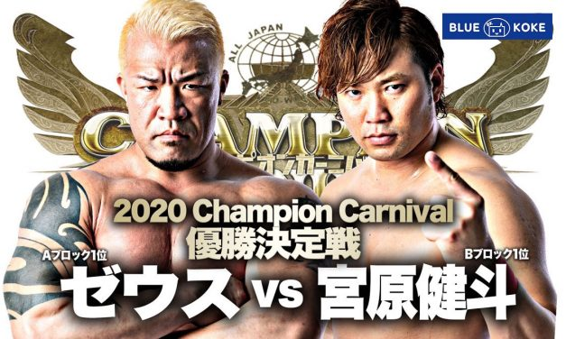 AJPW Champion Carnival 2020 Finals (October 5) Results & Review