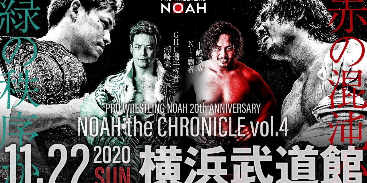 NOAH 20th Anniversary NOAH The CHRONICLE VOL.4 (November 22) Results & Review