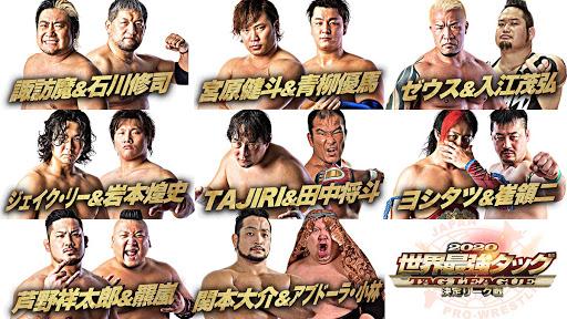 AJPW Real World Tag League 2020