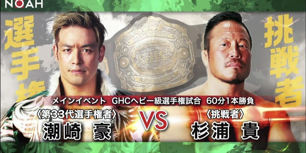 Pro Wrestling NOAH The Best Final Chronicle 2020 Results & Review