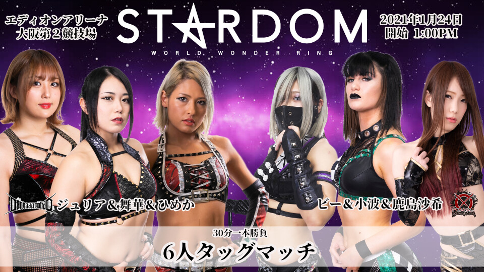 Stardom 10th Anniversary (January 16) Results & Review