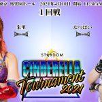 Stardom Cinderella Tournament 2021 Round 1 (April 10) Results & Review