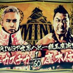 NJPW Dominion (June 7) Preview, Statistics & Research