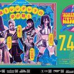 Stardom Yokohama Dream Cinderella 2021 In Summer (July 4) Preview & Predictions