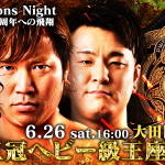 AJPW Champions Night (June 26) Preview & Predictions