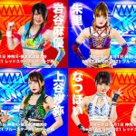 Stardom 5 STAR Grand Prix Opening Round Day 2 (August 1) Preview & Predictions