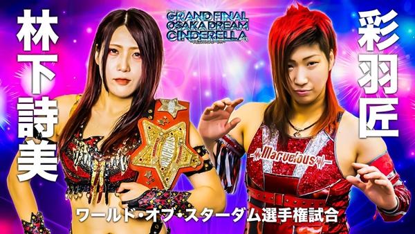 Stardom 10th Anniversary Grand Final Osaka Dream Cinderella 2021 (October 9) Preview & Predictions