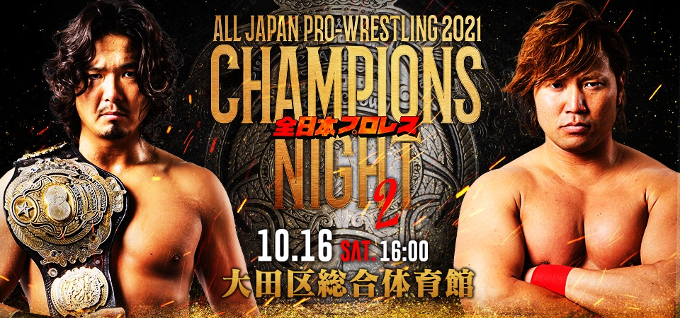AJPW 2021 Champions Night 2 – 49th Anniversary Show (October 16) Preview